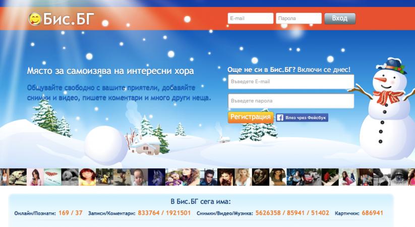 Социална мрежа – bis.bg