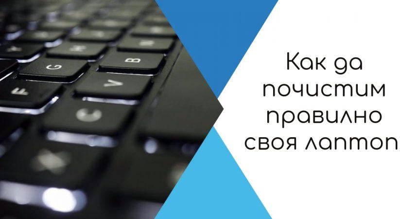 Как да почистим правилно своя лаптоп?
