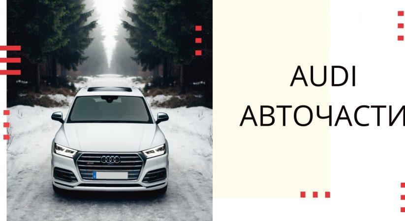 Audi – надежден автомобил с лесно откриваеми авточасти