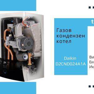 Газов Котел за Отопление Daikin D2CND024A1A